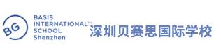 深圳贝赛思国际学校