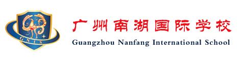 广州南湖国际学校