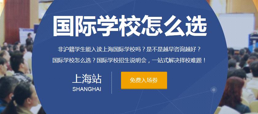 上海国际学校排名