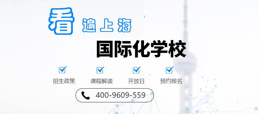 天津国际学校排名