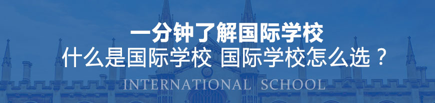 上海星河湾双语学校