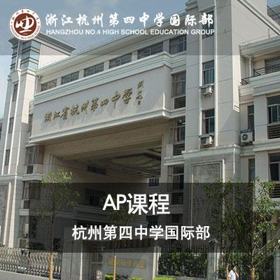 杭州第四中学国际部