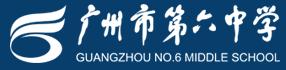 广州市第六中学国际班