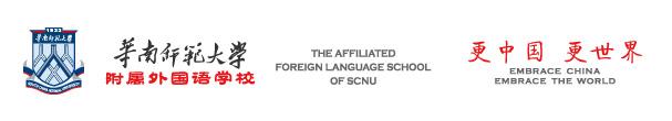 华南师范大学附属外国语学校