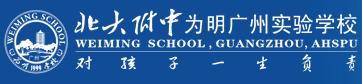 北大附中为明广州实验学校国际部