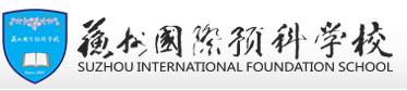 苏州国际预科学校