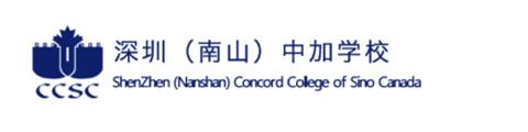 深圳(南山)中加学校