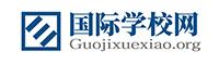 武汉国际学校