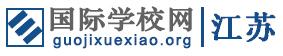 江苏国际学校