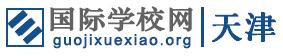 天津国际学校