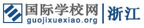 浙江国际学校