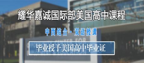 天津耀华嘉城国际部