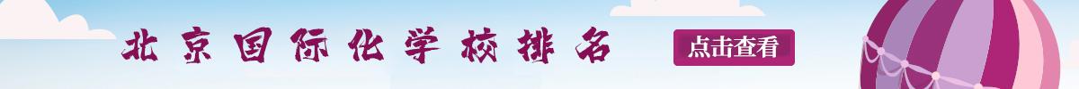北京国际高中排名
