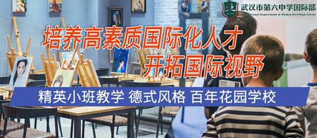 武汉第六中学国际部