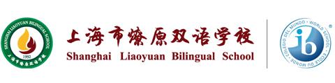 上海市燎原实验学校国际部