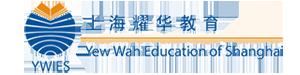 上海耀华国际高中