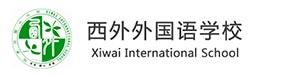 西外外国语学校