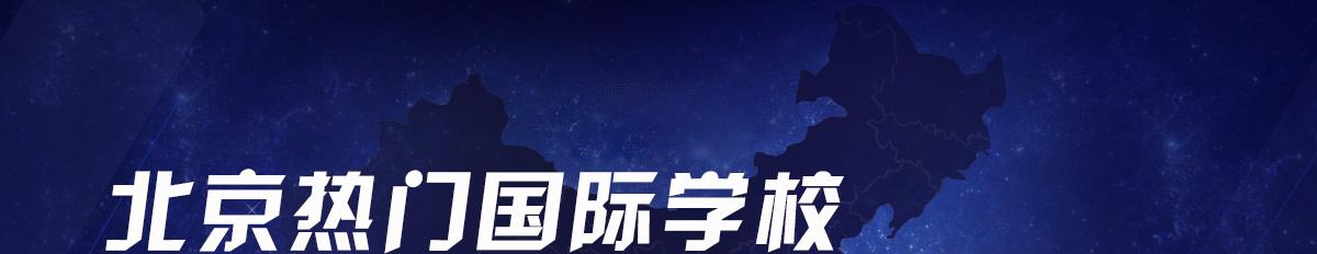 北京热门国际学校