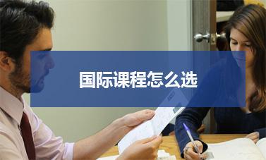 国际课程怎么选