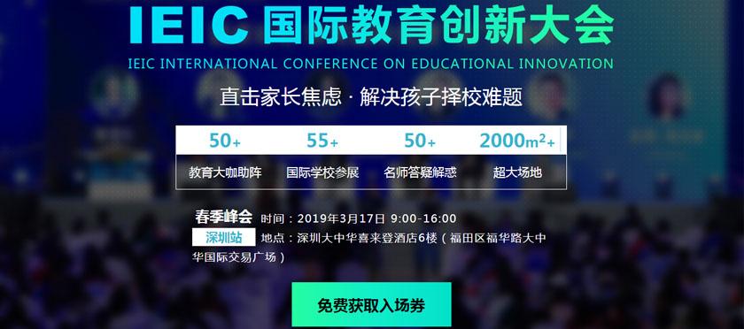 上海IEIC国际教育创新大会