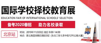 北京国际学校-远播第123届大型升学教育展(11月)