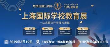 上海国际学校择校教育展-120万奖学金等你来领!(5月)