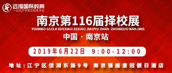 南京国际学校大型升学教育展-第116届择校展