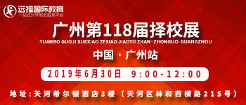 广州国际学校大型择校教育展(6月)