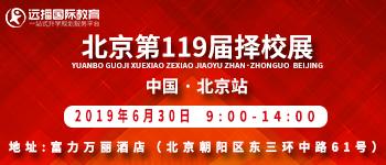 北京国际学校大型择校教育展(6月)