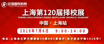上海国际学校大型择校教育展(7月)