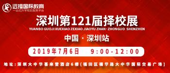 深圳国际学校大型择校教育展(7月)