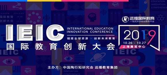 远播2019IEIC国际教育大会_上海国际学校大型择校教育展