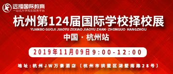 远播第124届杭州国际学校大型择校教育展(11月)