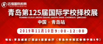 青岛国际学校-远播第125届大型择校教育展(11月)