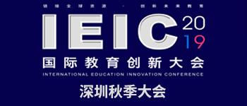 深圳国际学校-2019IEIC国际教育创新大会·秋季峰会