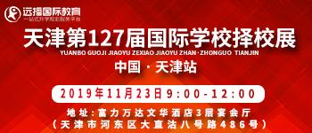 天津国际学校-远播第127届大型择校教育展(11月)