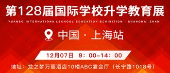 远播第128届上海国际学校大型择校教育展(12月)