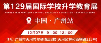 远播第129届广州国际学校大型择校教育展(12月)