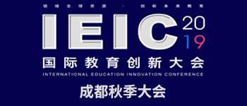 成都国际学校-2019IEIC国际教育创新大会·秋季峰会