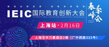 上海国际学校升学教育展·远播2020IEIC国际教育春季峰会