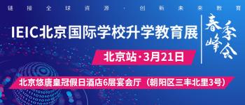 北京国际学校升学教育展·远播2020IEIC国际教育春季峰会