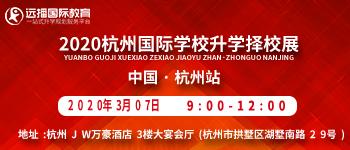 杭州国际学校2020升学择校教育展(3月)