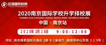 南京国际学校2020升学择校教育展(3月)