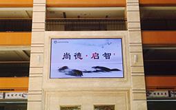上海民办尚德实验学校