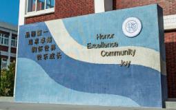 上海市民办中芯学校