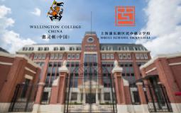 上海浦东新区民办惠立学校