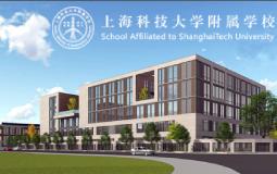 上海科技大学附属民办学校