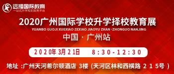 广州国际学校2020升学择校教育展(3月)