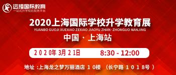 上海国际学校2020大型升学择校教育展(3月)