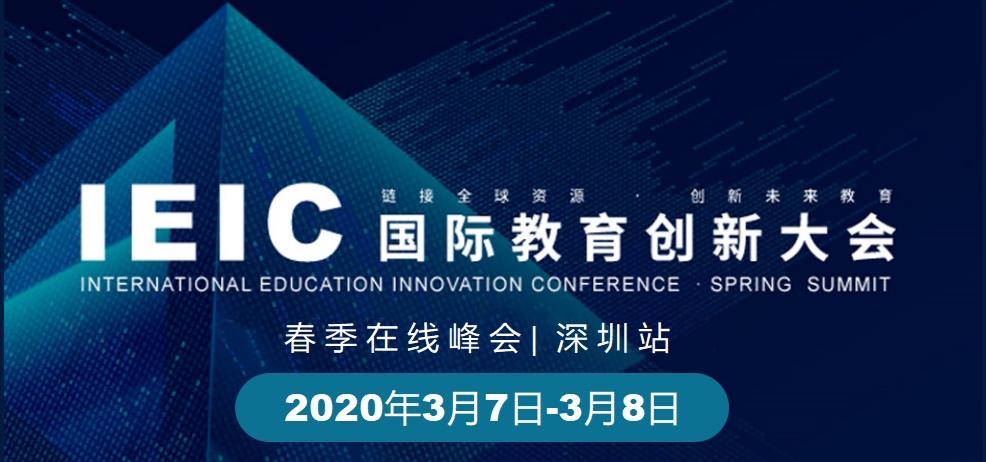 深圳国际学校升学教育展·远播2020IEIC国际教育春季峰会